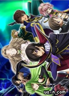Код Гиас: Восстание Лелуша / Code Geass: Lelouch of the Rebellion