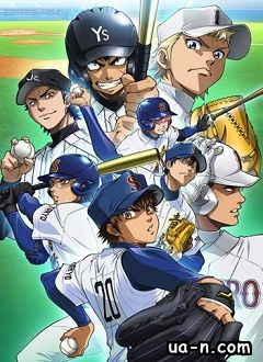 Путь аса / Diamond no Ace: Second Season