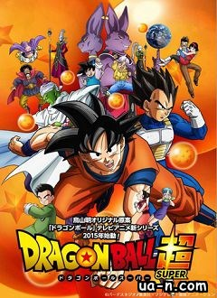 Драконий жемчуг: Супер / Dragon Ball Super