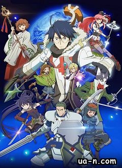 Логин Горизонт / Log Horizon
